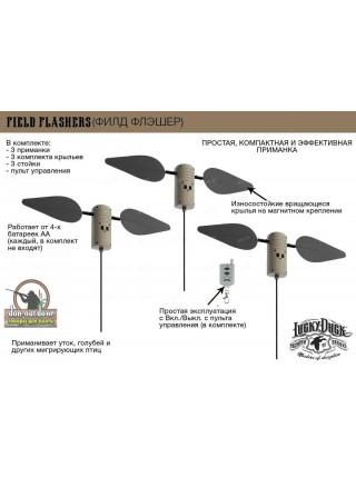 Комплект из 3-х активных приманок для высадки на сушу/воду Lucky Duck Field Flasher c пультом д/у